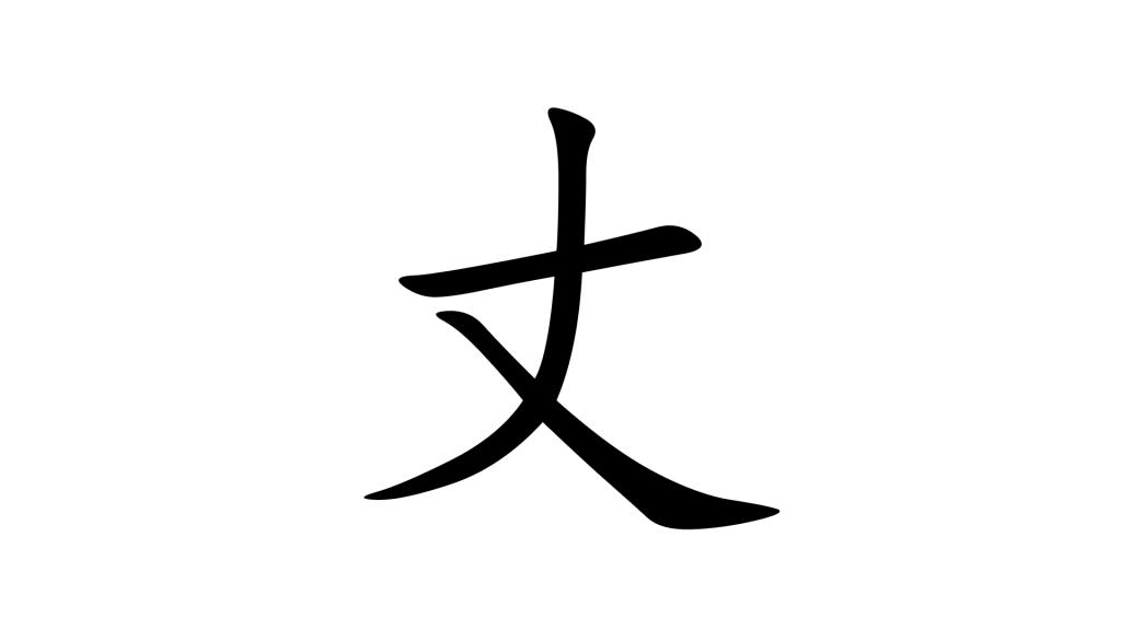 הסימנית 丈 - תמונת שער