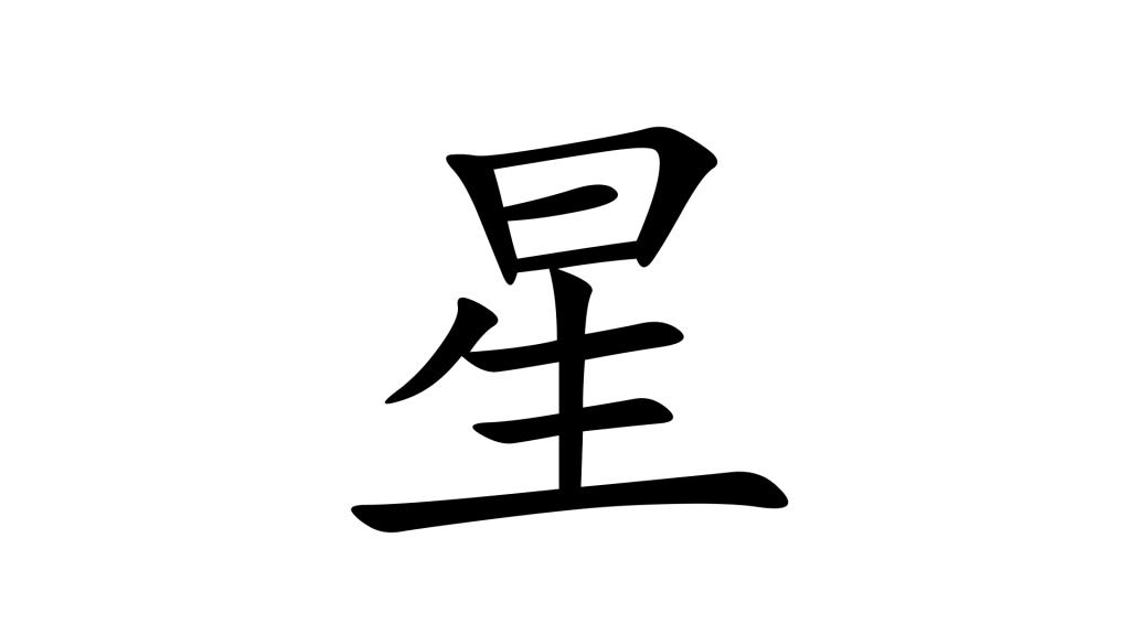 הסימנית 星 - תמונת שער