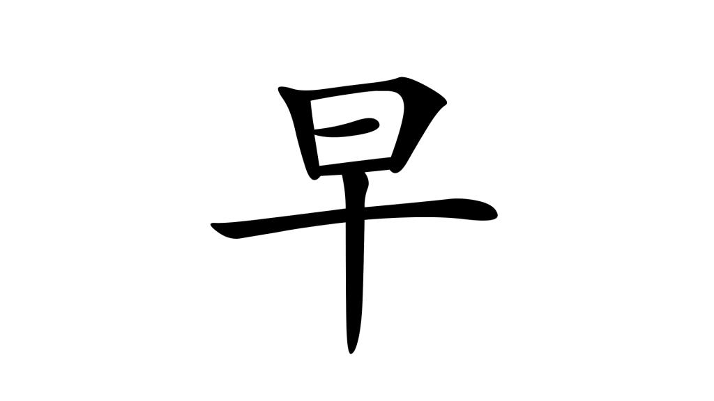 הסימנית 早 - תמונת שער