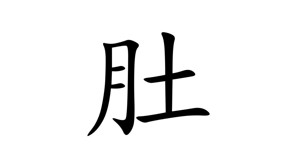 הסימנית 肚 - תמונת שער