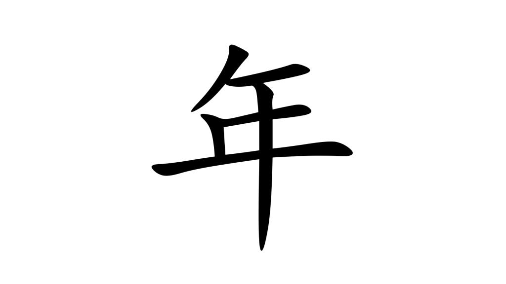 הסימנית 年 - תמונת שער