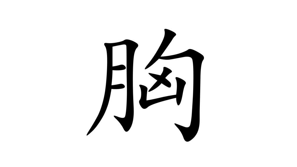 הסימנית 胸 - תמונת שער