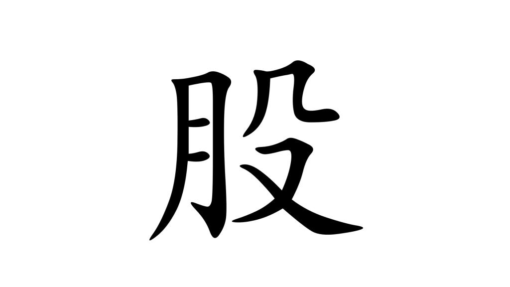 הסימנית 股 - תמונת שער