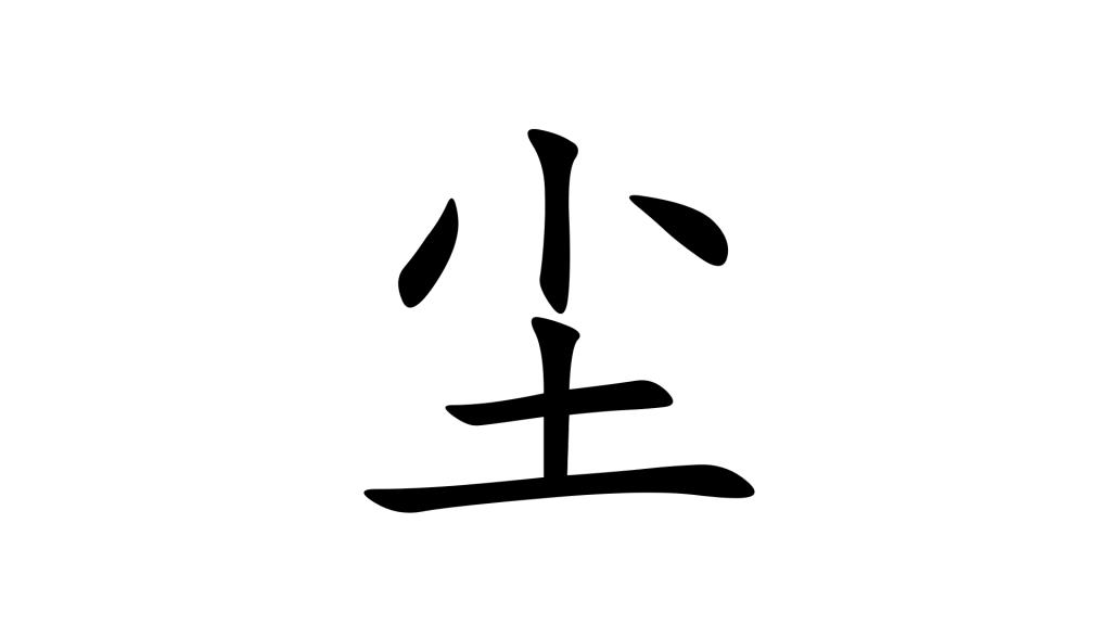 הסימנית 尘 - תמונת שער