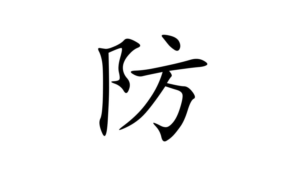 הסימנית 防 - צעדי כתיבה