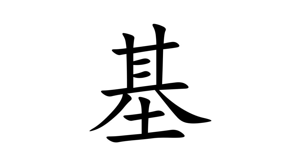 הסימנית 基 - תמונת שער