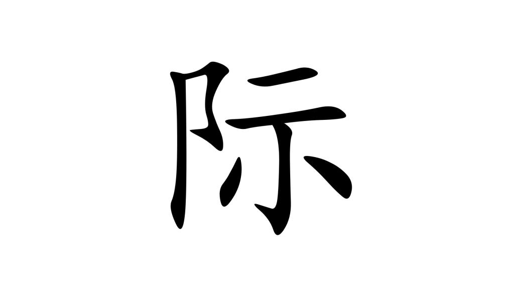 הסימנית 际 - תמונת שער