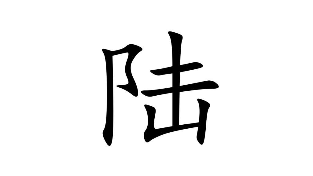 הסימנית 陆 - תמונת שער