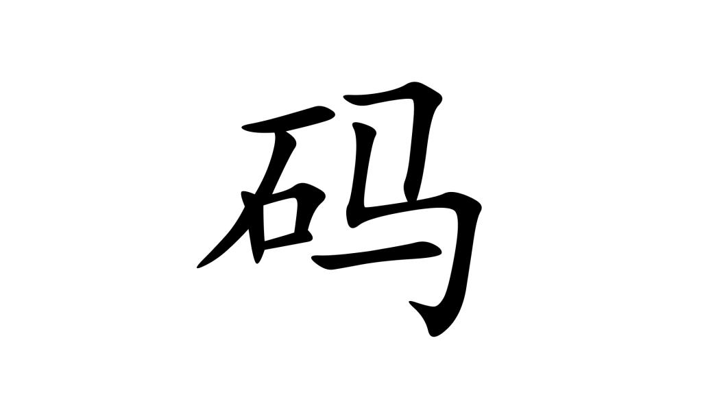 הסימנית 码 - תמונת שער