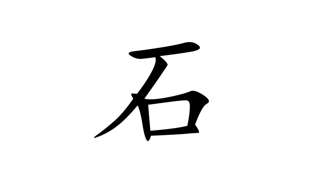 הסימנית 石 - תמונת שער