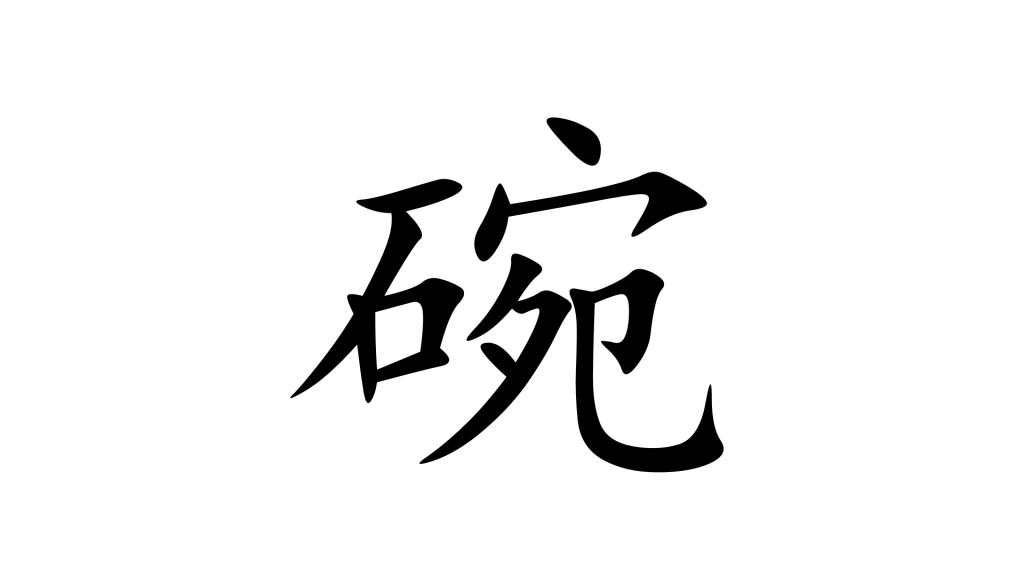 הסימנית 碗 - תמונת שער